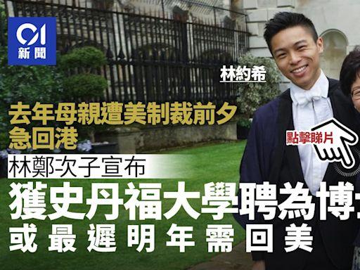 林鄭次子獲美國史丹福大學聘為博士後 去年美制裁其母前回港