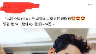 蕭敬騰非賣品口罩遭不肖廠商侵權販賣 發聲明籲勿上當