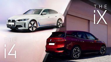 【軍Autos】BMW iX i4電能新寵 預付5.8萬 保留席次