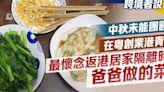 跨境者說 | 中秋未能團圓 在粵創業港青:最懷念返港居家隔離時爸爸做的菜