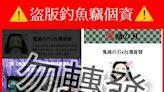 鬼滅之刃台灣貼圖首發、電影免費看?