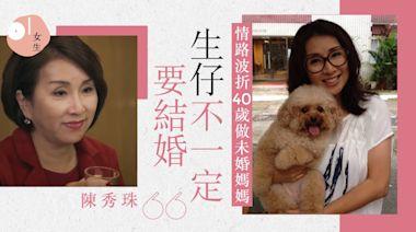 陳秀珠曾為愛棄事業 高齡未婚生子樂做單親媽:女人不一定要結婚