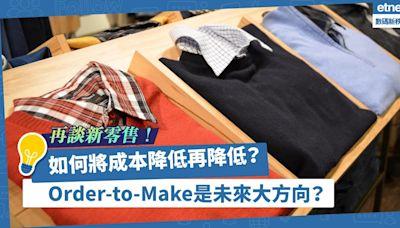 再談新零售:如何將成本降低再降低?實現零庫存!Order-to-Make是未來大方向? | 邵志堯-邵看新經濟
