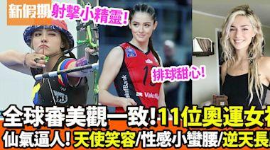 東京奧運2021 盤點11大奧運女神!世界各地都有 仙氣逼人+逆天長腿!香港都有性感尤物|網絡熱話 | 熱話 | 新假期