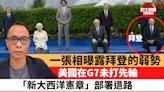 盧永雄「巴士的點評」 一張相曝露拜登的弱勢。美國在G7未打先輸,「新大西洋憲章」部署退路   巴士的播客