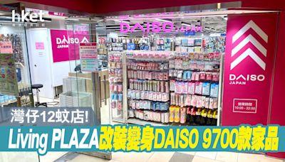 【灣仔12蚊店】Living PLAZA原址變身成灣仔DAISO 涉9700款家品 - 香港經濟日報 - 地產站 - 地產新聞 - 商場活動