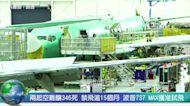 兩起空難釀346死 禁飛逾15個月 波音737 MAX獲准試飛