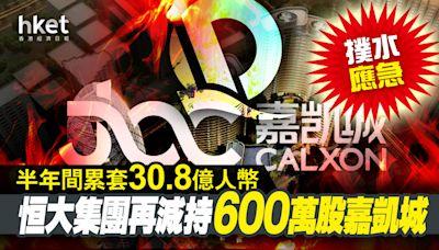【恒大3333】恒大集團再減持600萬股嘉凱城 半年間累套30.8億人幣 - 香港經濟日報 - 即時新聞頻道 - 即市財經 - 股市