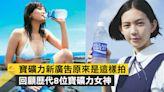 【寶礦力水特】15歲中島セナ成新代言人!寶礦力新廣告原來是這樣拍?同場加映8位歷代POCARI SWEAT女神︱Esquire HK