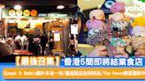 【最後召集】香港5間即將結業人氣食店 Emack & Bolio's額外多送一球/晶晶甜品告別新品/The Pawn精選酒類半價
