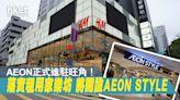 【疫市開舖】AEON正式進駐旺角家樂坊 租1樓全層及地舖 基本租金8550萬 - 香港經濟日報 - 地產站 - 工商舖車位 - 商舖