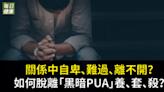 關係中自卑、難過、離不開?如何脫離「黑暗PUA」養、套、殺?