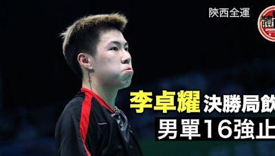 【全運直擊】李卓耀決勝局不敵安徽小將 男單16強飲恨出局