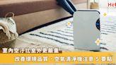 室內空污比室外空汙更可怕!5 點挑選空氣清淨機的方法,教你如何大評比