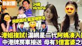 香港小姐2021|富家小姐Victoria中港牌房車接送 母親曾是當家花旦 有3億富婆之稱