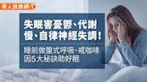 失眠害憂鬱、代謝慢、自律神經失調!睡前做腹式呼吸、戒咖啡因5大秘訣助好眠 | 蕃新聞