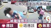 旺角女童衝出馬路被撞飛 同行女子立即抱起惹批評