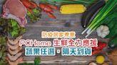 PChome 生鮮專區「鄰家鮮生」蔬果任選隔日到貨,免外出免群聚,居家煮意好安心