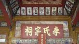 隴西世家(七)——隴西郡京兆房西平堂李氏世襲考
