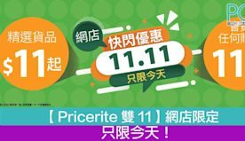 【Pricerite 雙 11】網店限定 只限今天!