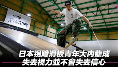 日本視障滑板青年大內龍成:失去視力並不會失去信心 | Fitz | 立場新聞