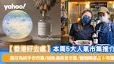 【香港好去處】本周5大人氣市集推介 荔枝角純手作市集/鰂魚涌美食市集/觀塘轉運占卜市集