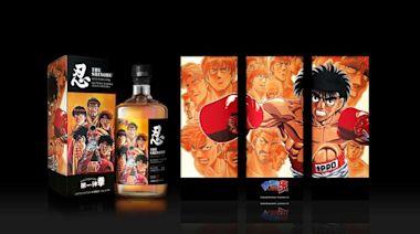 全台熱血開賣!忍SHINOBU攜手《第一神拳》推出6款限量999瓶聯名威士忌