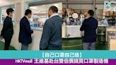 【自己口罩自己造】HKTVmall 王維基赴台雙倍價錢買口罩製造機