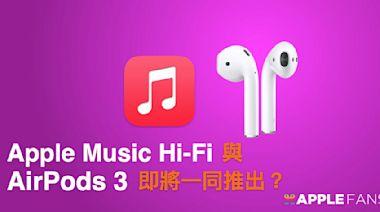 Apple Music HiFi 和 AirPods 3 將一起推出?!
