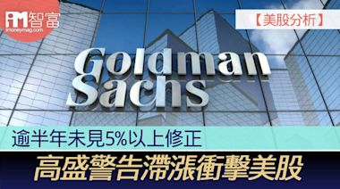 【美股分析】逾半年未見5%以上修正 高盛警告滯漲衝擊美股 - 香港經濟日報 - 即時新聞頻道 - iMoney智富 - 股樓投資