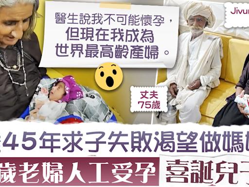 【高齡產子】結婚45年求子失敗渴望做媽媽 70歲老婦人工受孕喜誕兒子 - 香港經濟日報 - TOPick - 親子 - 親子資訊