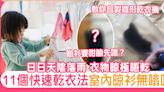 11大快速乾衣晾衫法 潮濕下雨 室內晾衫乾爽無噏味 | 家庭生活 | Sundaykiss 香港親子育兒資訊共享平台