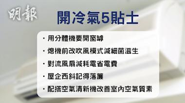 開冷氣5大貼士 增鮮風、省電費、減細菌 (12:37) - 20210607 - 熱點