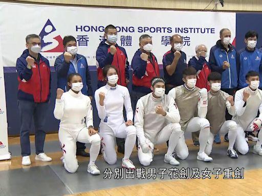 香港劍擊隊派出4男4女出戰東京奧運