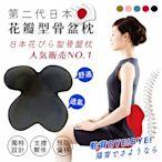 日本花瓣型骨盆枕/靠腰墊/美臀墊/護腰枕/坐墊 DaoDi