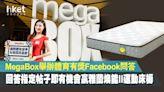 【5000元消費券】MegaBox舉辦體育有獎Facebook問答 回答指定帖子即有機會嬴雅蘭煥能II運動床褥 - 香港經濟日報 - 地產站 - 地產新聞 - 商場活動