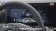 【汽車知識+】Vol.31 自動駕駛的時代真的來了嗎?(上):ACC算自動駕駛輔助系統的哪一個等級?