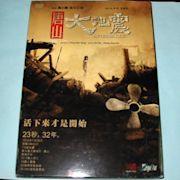 中國電影大放送  唐山大地震DVD