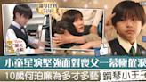 【把關者們】小童星演繹喪父之痛令觀眾動容 鋼琴小王子「進進」何珀廉獲獎無數 - 香港經濟日報 - TOPick - 娛樂