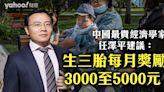「中國最貴經濟學家」建議 生三胎每月獎勵3000至5000元