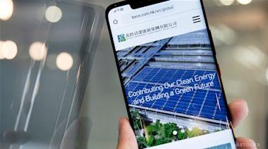 北控清潔能源(01250.HK)5月完成發電量按年增27.3%