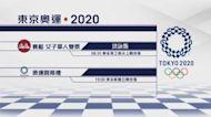 【東奧焦點賽事】東京奧運今開幕 賽艇代表洪詠甄將會為港隊打頭陣