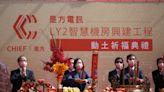 中華電小金雞是方第 4 座 IDC 機房動土,蔡英文盼成東亞數位匯流中心
