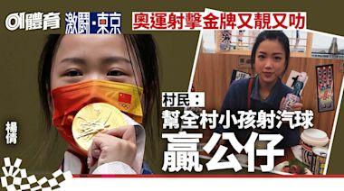 東京奧運|中國第一金楊倩自小展天賦 場外重金珍藏令網民意外