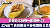 北角美食│香蕉日式咖喱一啲都唔伏?親民價日式香蕉咖喱蛋包飯