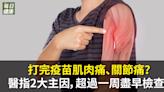 打完疫苗肌肉痛、關節痛?醫指2大主因,超過一周盡早檢查! | 健康 | NOWnews今日新聞
