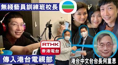 馬浚偉做無綫藝員訓練班校長 再傳入主港台電視部   蘋果日報