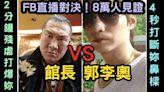 網紅家世曝光!自稱「李小龍傳人」曾獲14年冠軍 被踢爆全是假