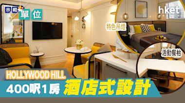 【示範單位】HOLLYWOOD HILL示範單位登場 400呎酒店式時尚裝修設計 - 香港經濟日報 - 地產站 - 新盤消息 - 新盤新聞