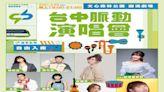 台中捷運4/25正式通車 台中脈動演唱會慶祝